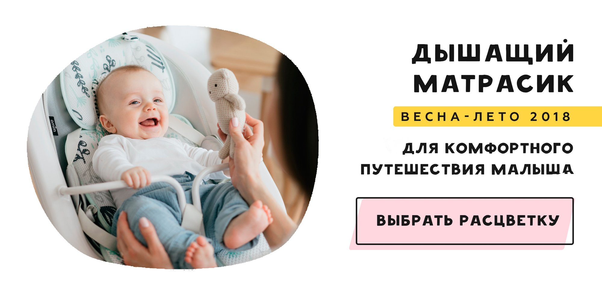 Матрасик, Летняя коллекция-2018